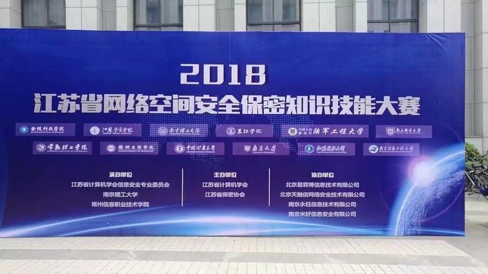 2018年江苏省网络空间安全保密知识技能大赛夺得特等奖-小绿草信息安全实验室