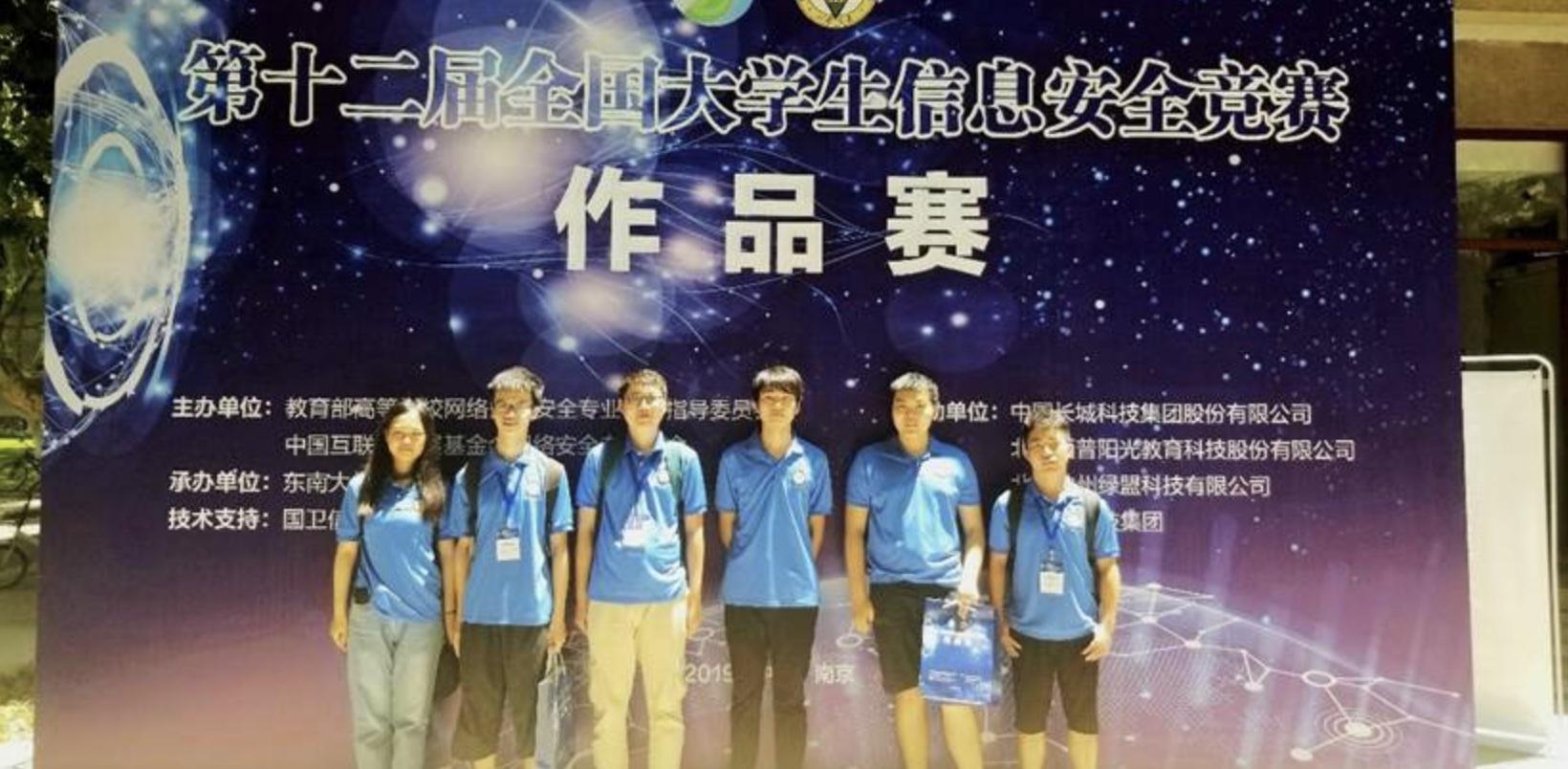 我院学子在第十二届全国大学生信息安全竞赛作品赛总决赛上获得三等奖