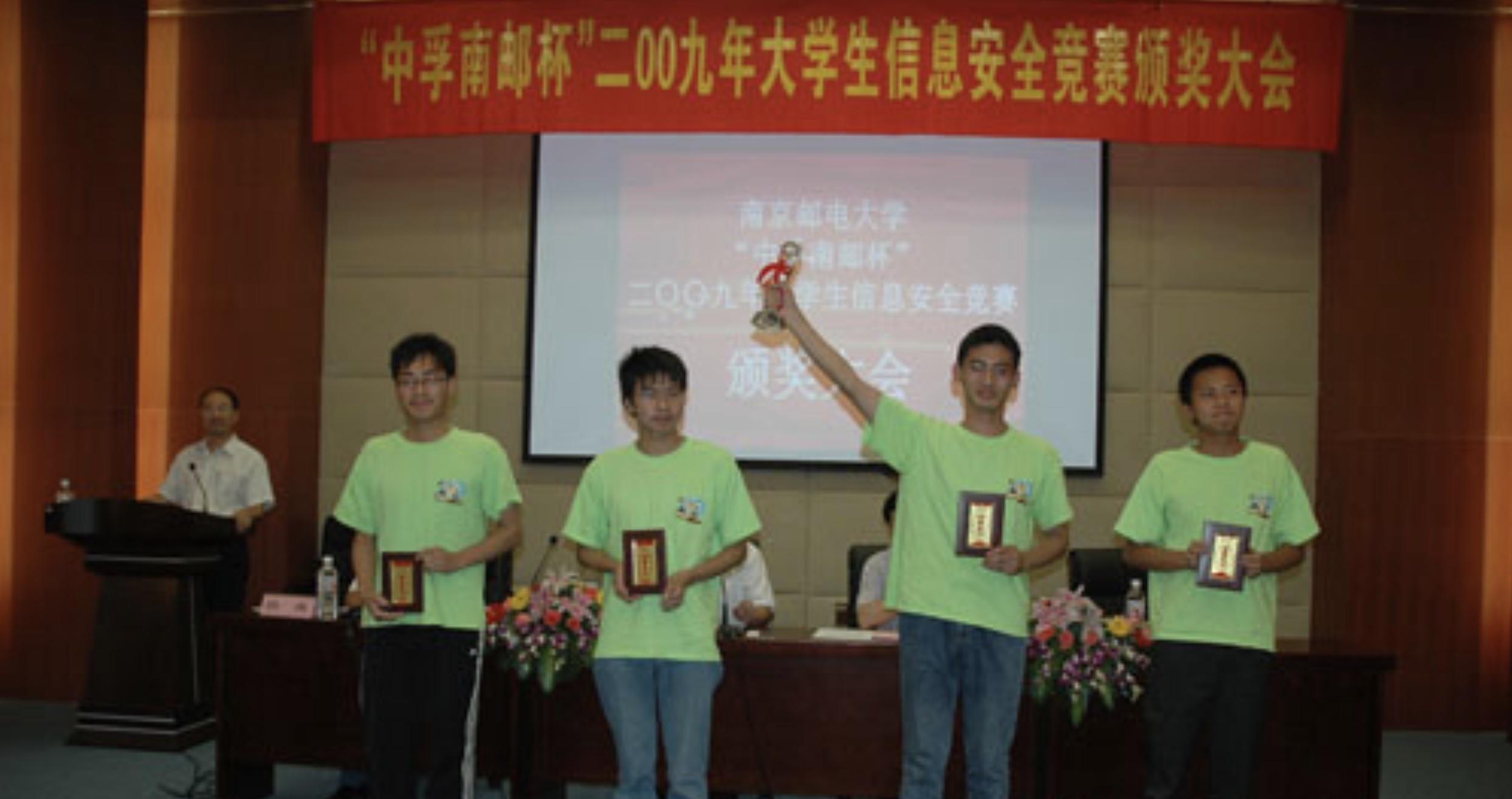 """南京邮电大学""""中孚南邮杯""""2009年大学生信息安全竞赛圆满结束"""