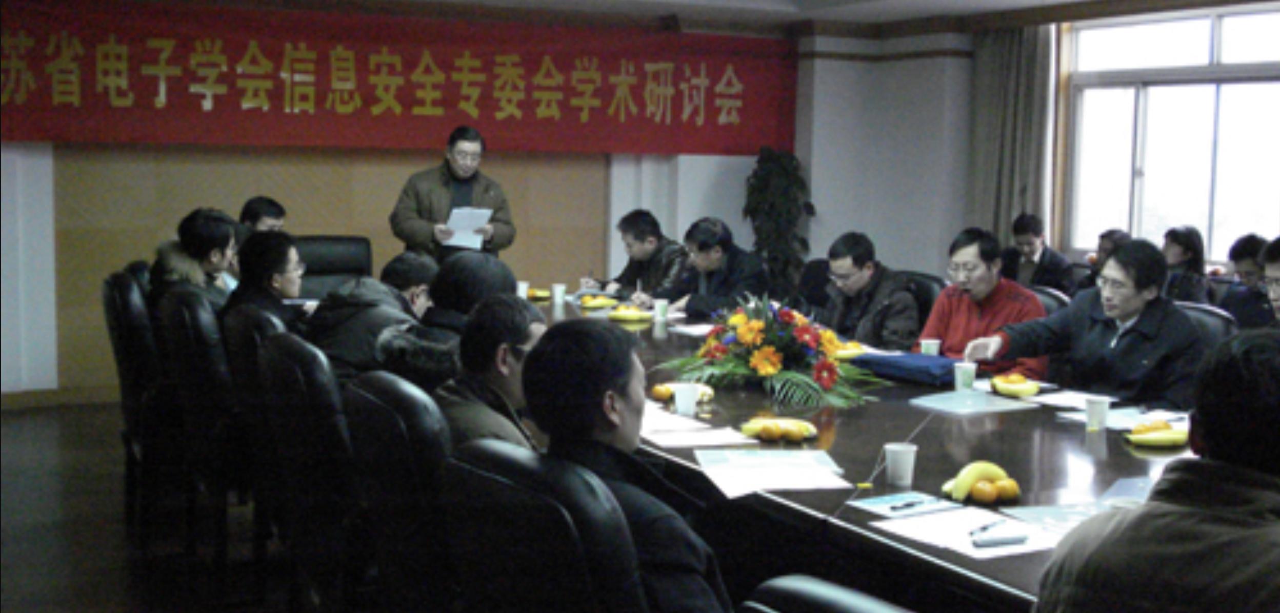2009年江苏省电子学会信息安全专委会学术研讨会在我校成功召开
