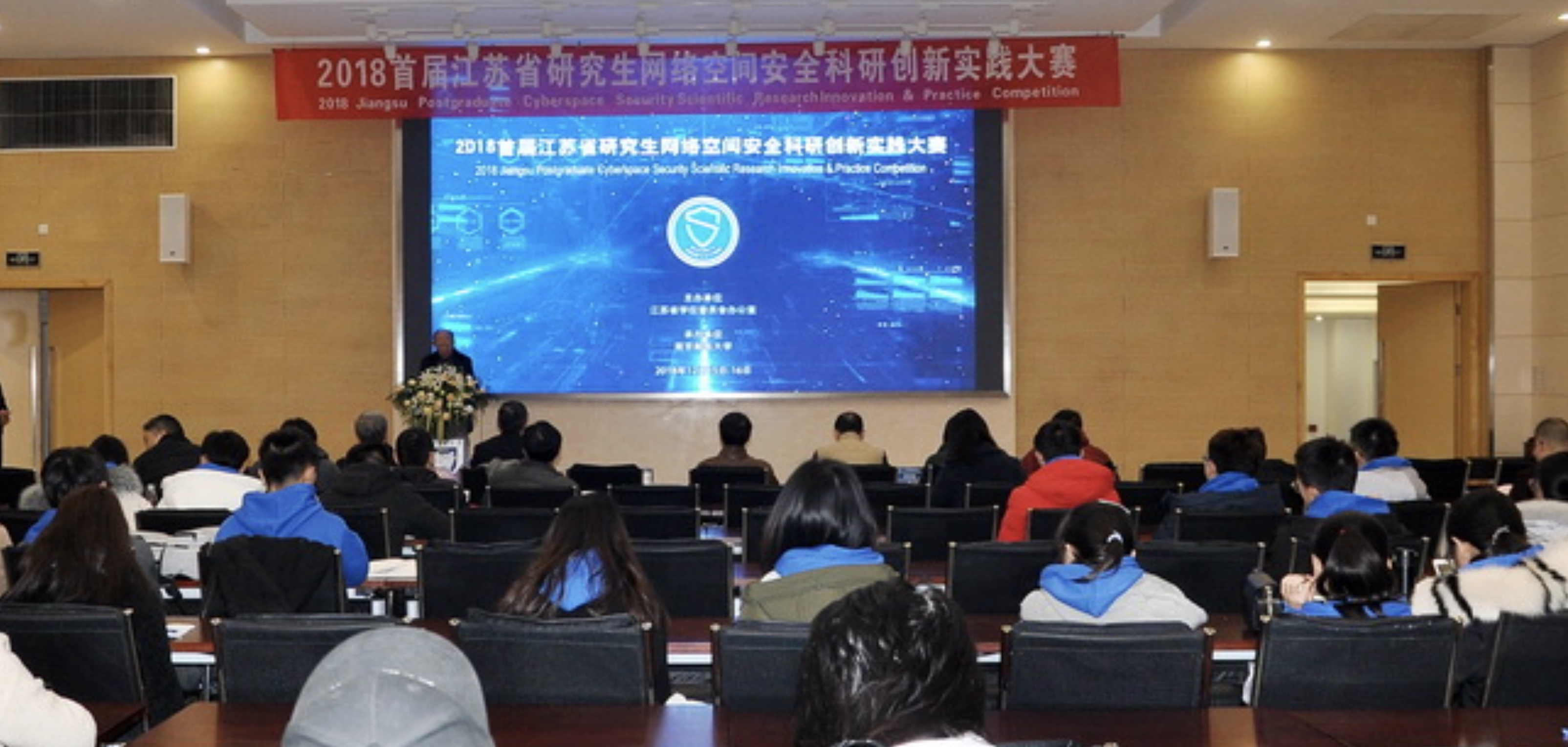 2018首届江苏省研究生网络空间安全科研创新实践大赛在南邮举行