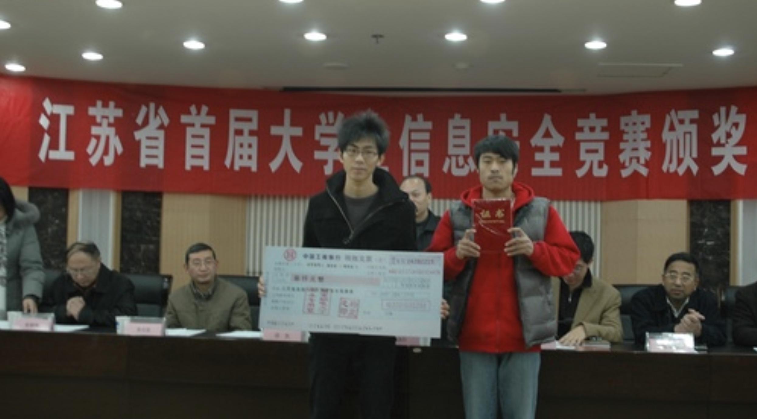 我校承办江苏省首届大学生信息安全竞赛