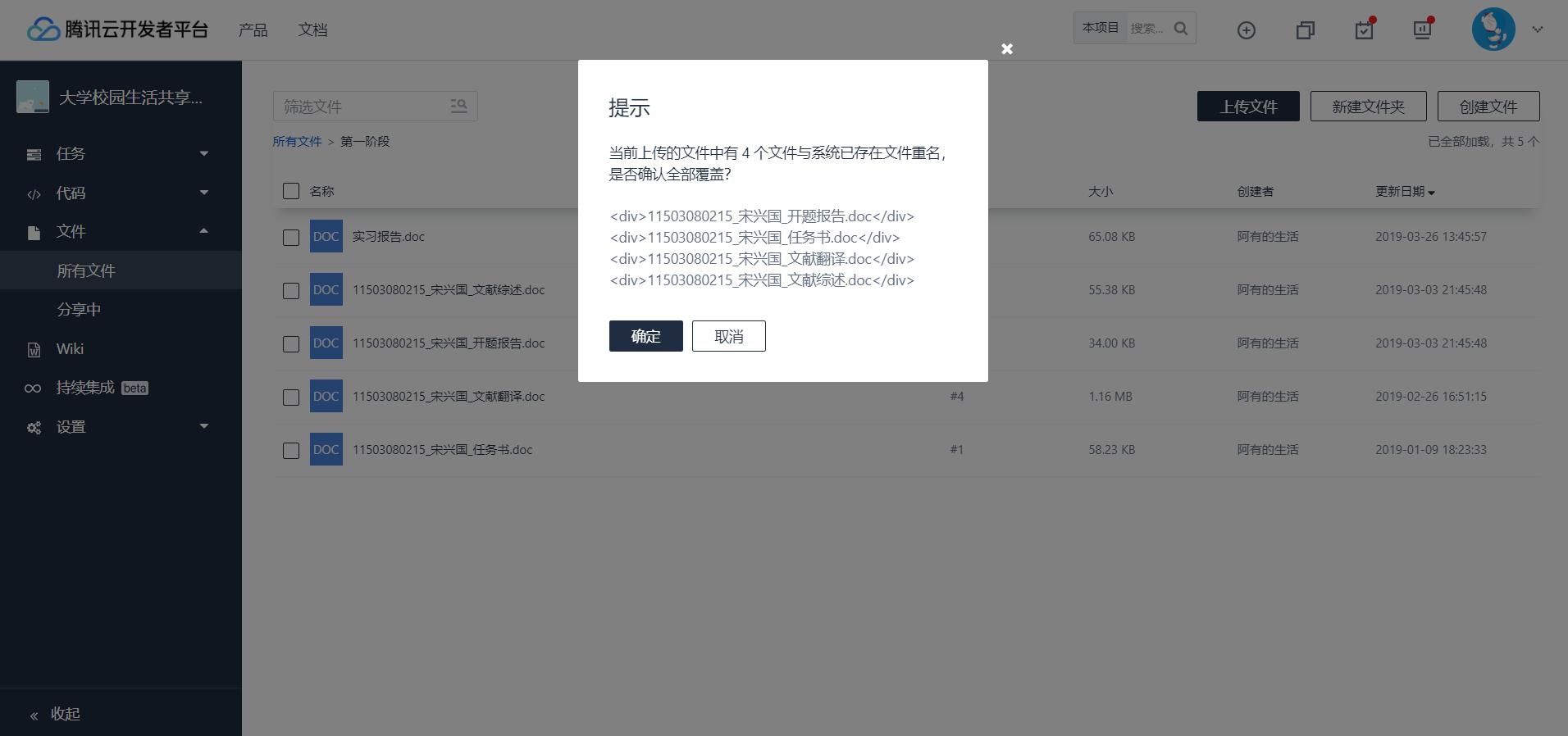 上传文件时,重复文件提示会显示 div  标签